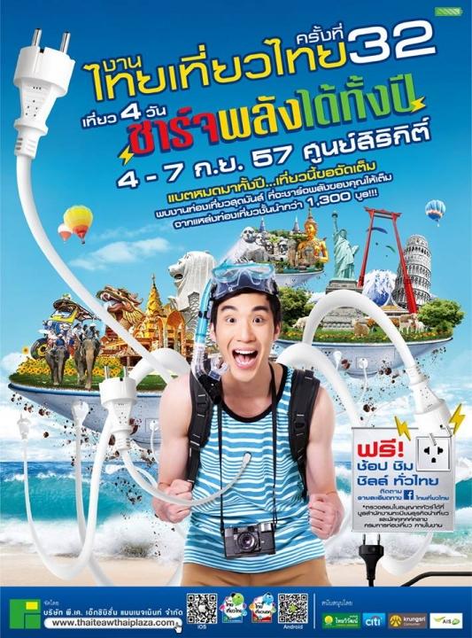 งานไทยเที่ยวไทย32