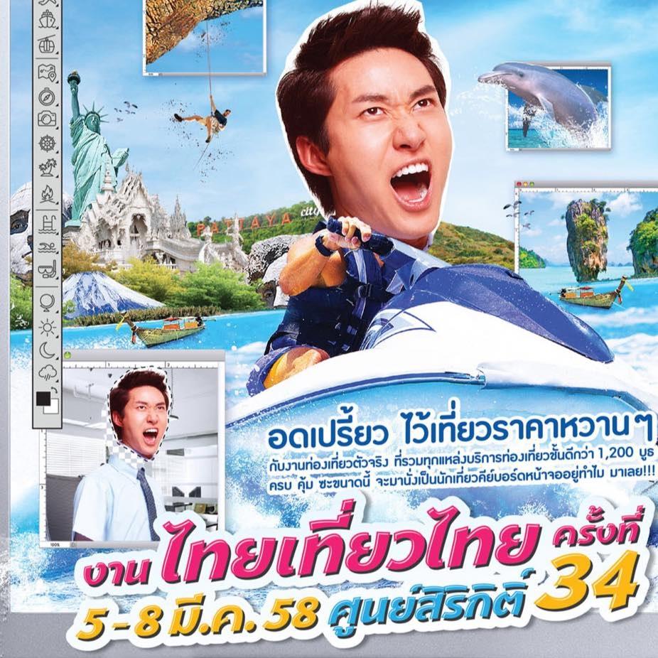 งานไทยเที่ยวไทยครั้งที่34