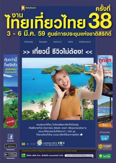news_งานไทยเที่ยวไทยครั้งที่38
