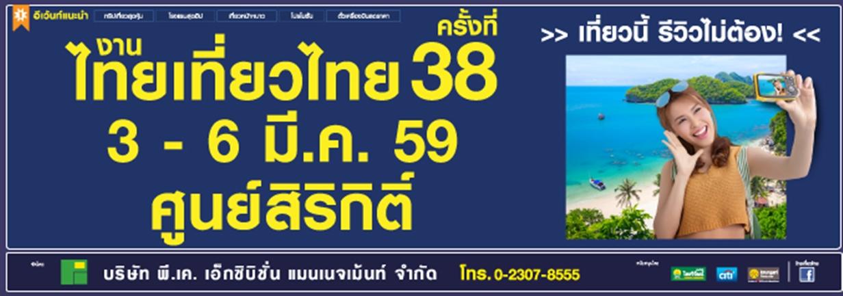 slide_งานไทยเที่ยวไทยครั้งที่38