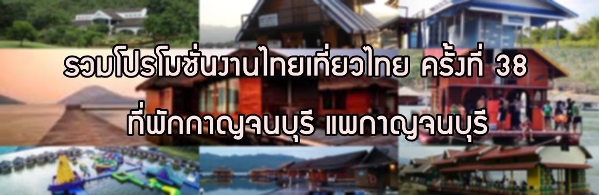 slide_งานไทยเที่ยวไทย3