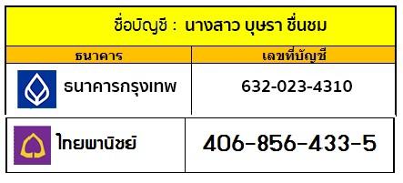 เลขที่บัญชี_แพผึ้งหลวง